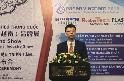 2019中国国际工业(越南)品牌展新闻发布会在越南召开