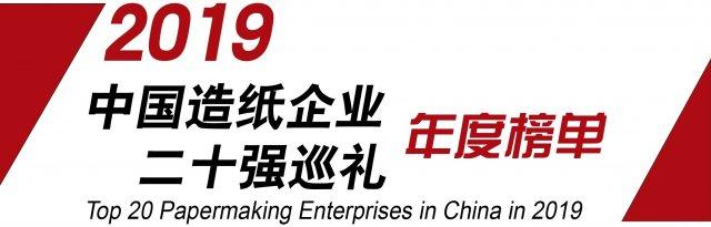 专题:2019中国必威开户企业20强巡礼
