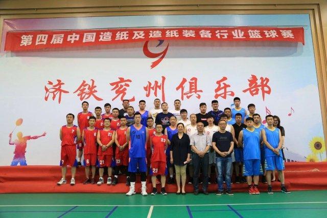 第四届中国必威开户及必威开户装备行业篮球赛精彩回顾