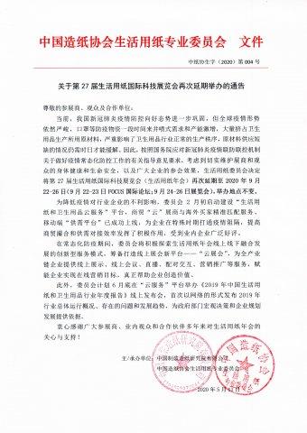 关于第27届生活用纸国际科技展览会再次延期举办的通告