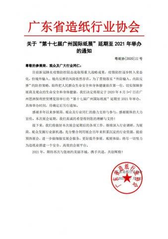 """关于""""第十七届广州国际纸展""""延期至2021年举办的通知"""