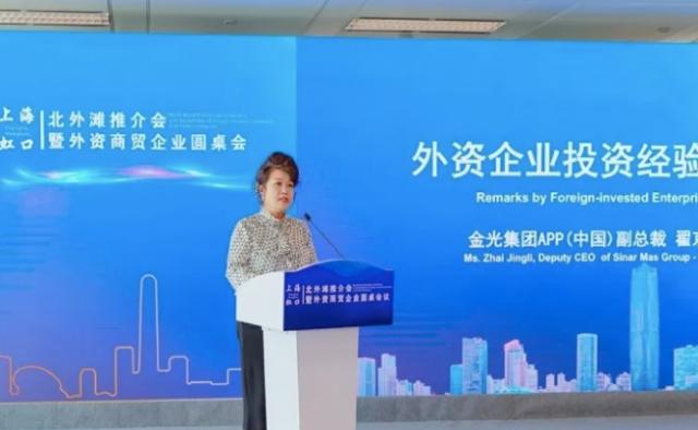 APP(中国):把握数字化趋势 携手北外滩共谋新发展