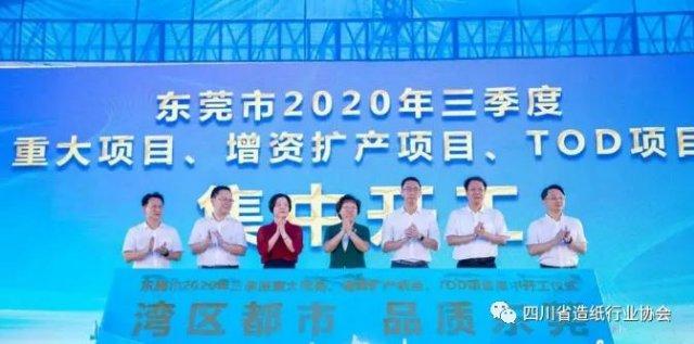 中堂燃气热电联产二期启动 助推东莞必威开户企业落实蓝天保卫战