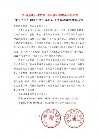 """关于""""2020山东纸展""""延期至2021年春季举办的函告"""