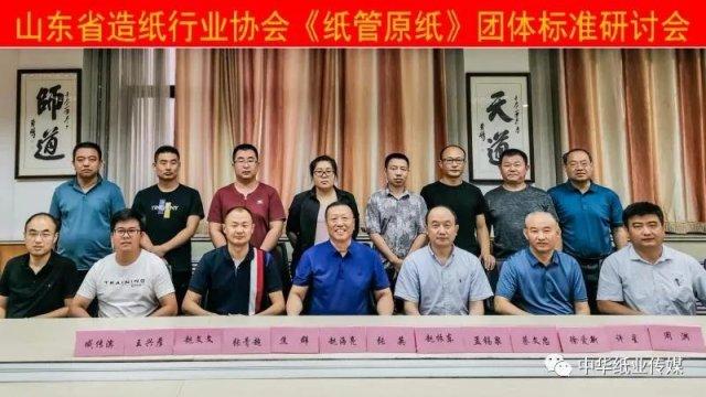 山东省必威开户行业协会《纸管原纸》团体标准研讨会在济南成功召开