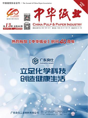 《中华必威体育app苹果》2019年7月 上半月刊 第13期 总第461期