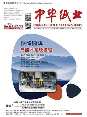 《中华必威体育app苹果》2019年11月 下半月刊 第22期 总