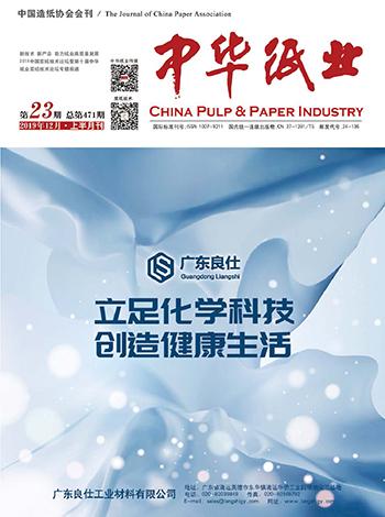 《中华必威体育app苹果》2019年12月 上半月刊 第23期 总第471期