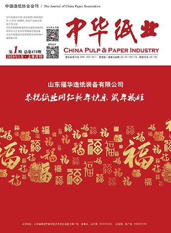 《中华必威体育app苹果》2020年1月 上半月刊 第1期 总第