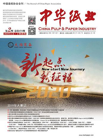 《中华必威体育app苹果》2020年1月 下半月刊 第2期 总第4