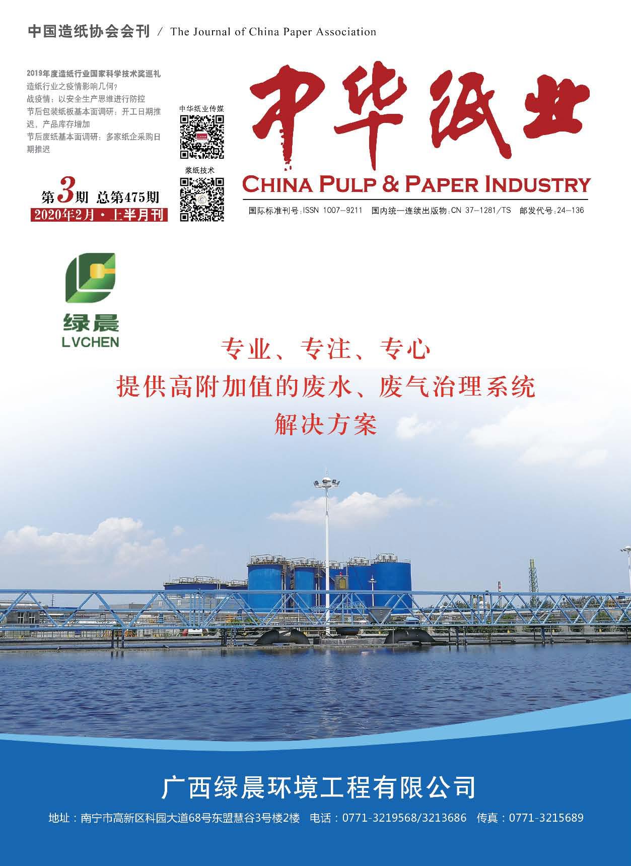 《中华必威体育app苹果》2020年2月 上半月刊 第3期 总第475期