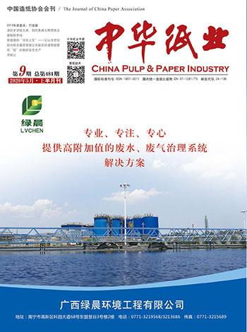 《中华必威体育app苹果》2020年5月 上半月刊 第9期 总第481期