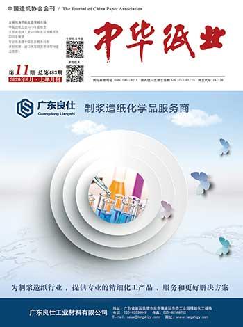 《中华必威体育app苹果》2020年6月 上半月刊 第11期 总第483期