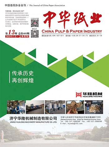 《中华必威体育app苹果》2020年7月上半月刊 第13期 总第485期