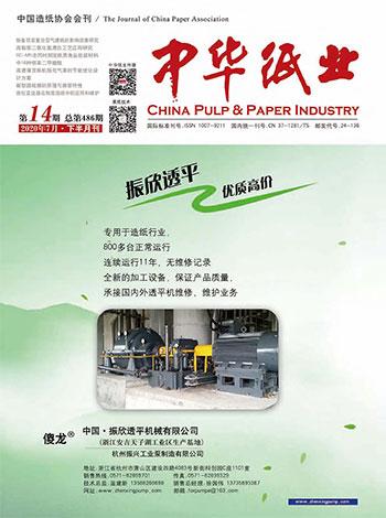 《中华必威体育app苹果》2020年7月下半月刊 第14期 总第486期