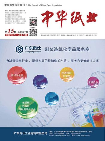 《中华必威体育app苹果》2020年8月上半月刊 第15期 总第487期