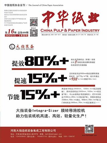 《中华必威体育app苹果》2020年8月下半月刊 第16期 总第488期