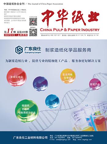 《中华必威体育app苹果》2020年9月上半月刊 第17期 总第489期